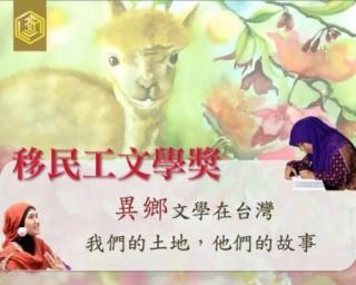異鄉文學在台灣:我們的土地,他們的故事