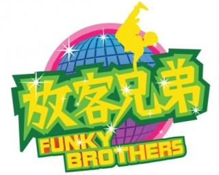 爲放客兄弟FunkyBrothers首張專輯催生