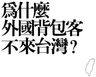 「為什麼外國背包客不來台灣?」