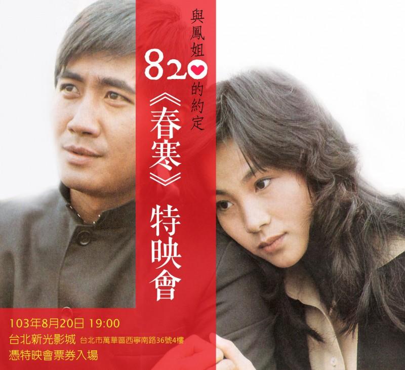 8月20日《春寒》特映會@台北新光...